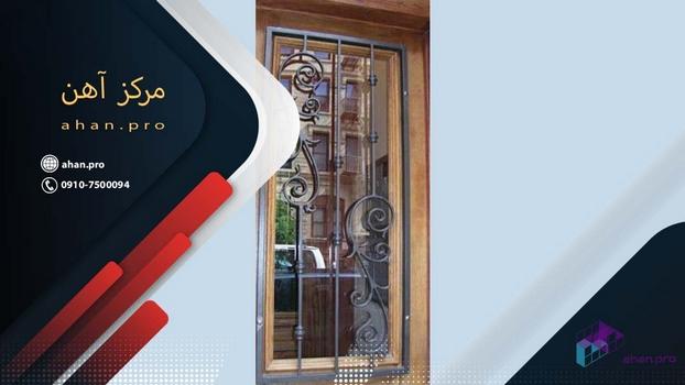 حفاظ پنجره با رنگ الکترواستاتیکی
