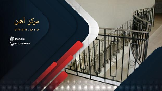 حفاظ راه پله مدرن